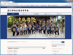 works_naoetsu-crs