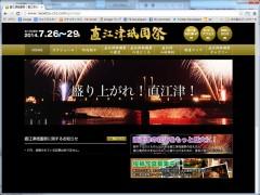 works_naoetsu-crs_201402